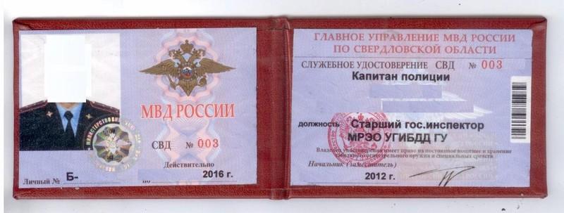 купить удостоверение мвд нового образца в москве - фото 4