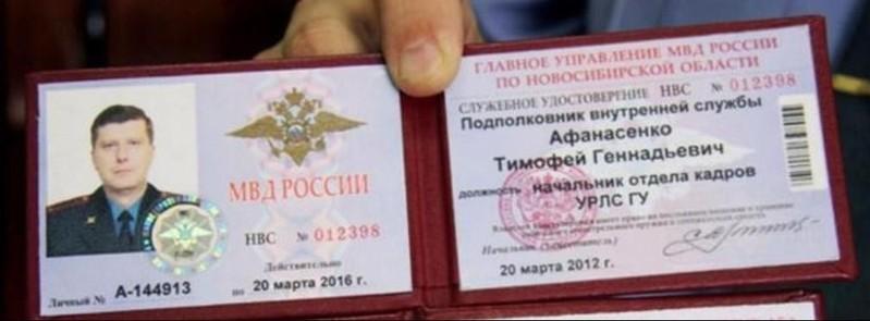 полицейского картинка удостоверение