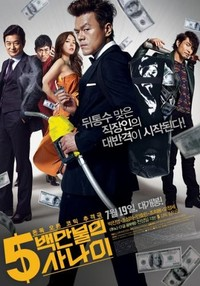 Миллионер в бегах / 5-baek-man-bool-eui Sa-na-i / A Millionaire on the Run (2012) HDRip